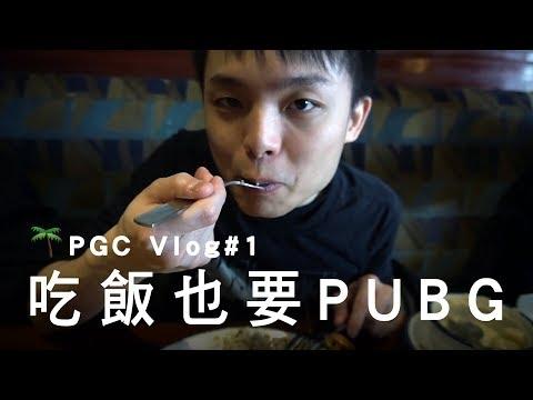 ahq PUBG | PGC19 | Vlog#1 吃飯也要PUBG