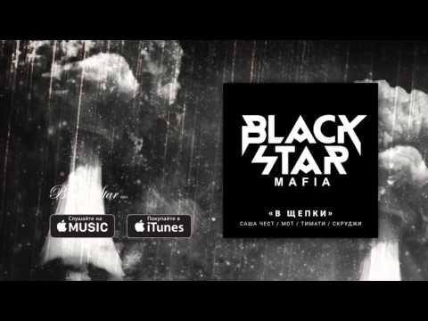 Black Star Mafia-в Щепки (от Bro Man)