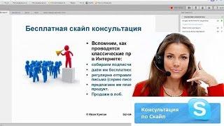 Как продавать инфопродукты и услуги через бесплатные скайп консультации