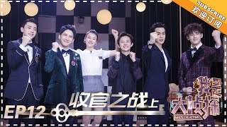 《Who's The Keyman》EP12:Miss Zhen is attacked by the fallen lamp (Part 1)【湖南卫视官方频道】