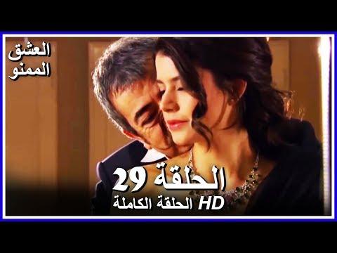 العشق الممنوع الحلقة - 29 كاملة (مدبلجة بالعربية) Forbidden Love