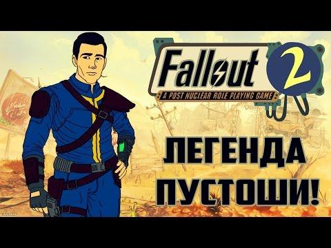 Рождение Легенды! ● Fallout 2 Restoration Project #1