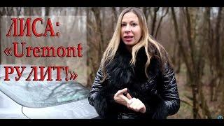 """Блогер """"Лиса рулит"""" о портале Uremont.com"""