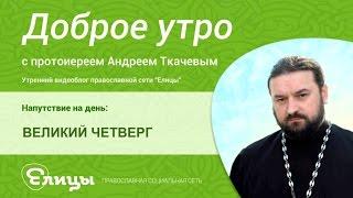 ВЕЛИКИЙ ЧЕТВЕРГ, Тайная Вечеря, омовение ног. Протоиерей Андрей Ткачев