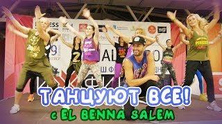 ZUMBA Lost on You | Общий танец с El Benna Salem | Заключительный танец