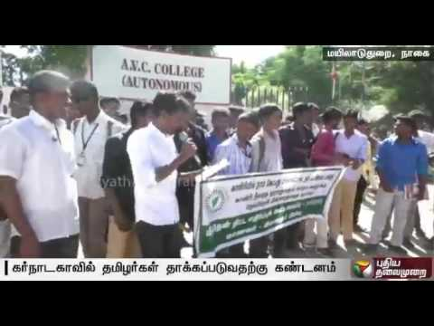 Mayiladuthurai-college-students-stage-protest-against-Karnataka-govt