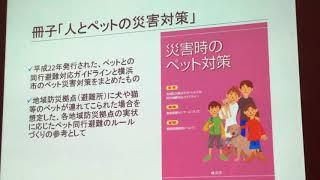 横浜市動物愛護センター「人とペットの災害対策」