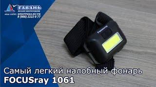 Фонарь налобный светодиодный FOCUSray 1061
