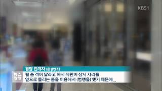 '다이아 바꿔치기' 전문범 70대 노신사 검거