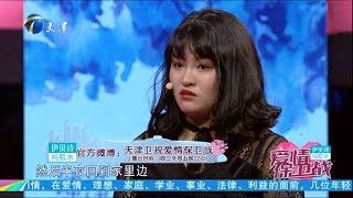 《爱情保卫战》20181206 男子婚礼上嫌弃妻子 妻子难以忍受离婚【综艺风向标】