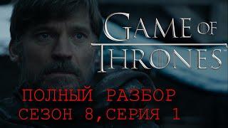 Игра Престолов: ОБЗОР 1 серии 8 сезона