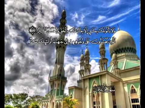 Sourate Le discernement <br>(Al Fourqan) - Cheik / Mahmoud El Banna -