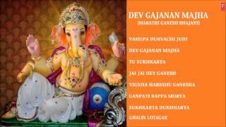 Marathi Ganesh Bhajans Dev Gajanan Majha  I Full Audio Songs Juke Box