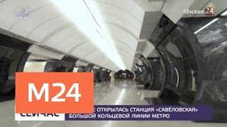 """Как выглядит станция """"Савеловская"""" Большой кольцевой линии метро - Москва 24"""