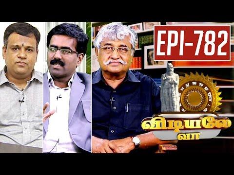 Vidiyale-Vaa-Kalaignar-TV-Epi-782-16-05-2016