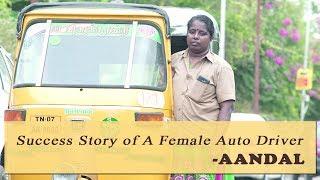 ஆட்டோ ஓட்டி சொந்த வீடு கட்டிய ஆண்டாள் | Inspirational story |