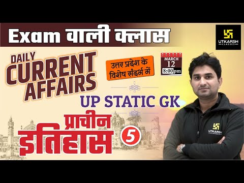 Daily Current Affairs | UP Static GK #10 (History #5) | By Surendra Sir | UP Utkarsh
