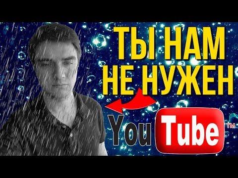 ЮТУБ УБИВАЕТ БЛОГЕРОВ