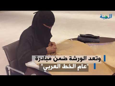 مركز الملك عبدالعزيز للحوار الوطني يطلق ورشة عمل حوار الخط العربي