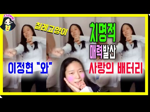사랑의배터리 홍진영 노래 이정현 와춤 cover by 칠레고양이가족