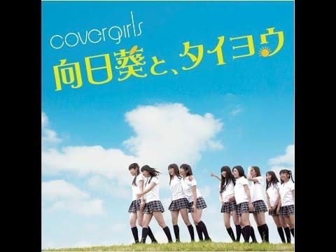 『向日葵と、タイヨウ』 フルPV (CoverGirls #covergirls )