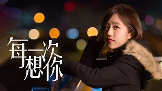 蔡佩軒 Ariel Tsai【每一次想你】(Every Time I Think Of You) 4K MV 官方版