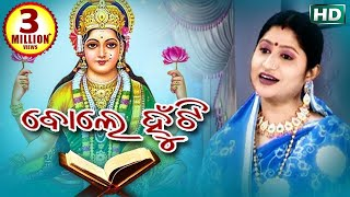BOLE HUNTI (MANABASA GURUBAR GITA)рморм╛рмгрммрм╕рм╛ рмЧрнБрм░рнБрммрм╛рм░ рмЧрнАрмд-рммрнЛрм▓рнЗ рм╣рнБрмБ рмЯрм┐ || Namita Agrawal || Sidharth TV