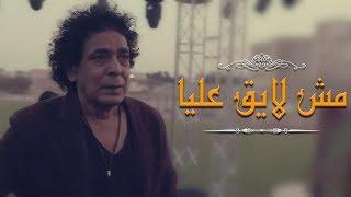 """أغنية مش لايق عليا كاملة غناء الكينج محمد منير من مسلسل """"المغني"""" رمضان 2016 تحميل MP3"""