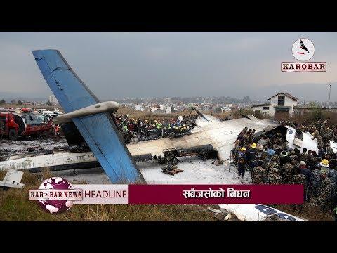 KAROBAR NEWS 2018 03 12 विमान दुर्घटनाको भित्री कारण यस्तो