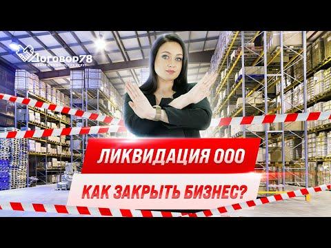 Как закрыть ООО? Пошаговая инструкция | Ликвидация юридического лица | Договор78