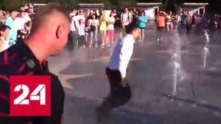 Зеленский искупался в фонтане вместе с охраной и жителями Мариуполя - Россия 24