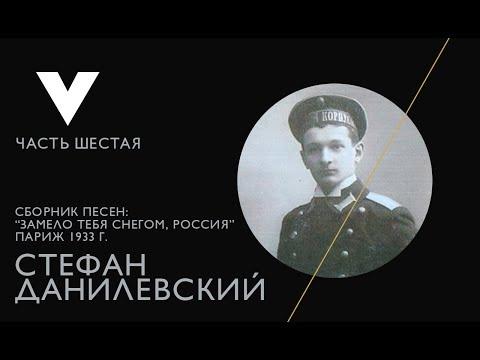 Эмигрантские песни и романсы. Стефан Данилевский, 1933 г. Париж