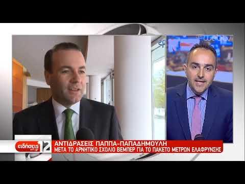 Αντιδράσεις στα σχόλια Βέμπερ για τα μέτρα ελάφρυνσης στην Ελλάδα | 08/05/19 | ΕΡΤ