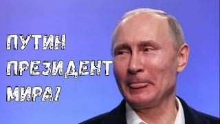 Путин президент МИРА!