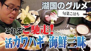 【湖国のグルメ】旬菜こはち【ご馳走!活カワハギの海鮮三昧】