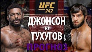 ЯРКАЯ ЗАРУБА НА UFC 242! ЗУБАЙРА ТУХУГОВ vs МАЙКЛ ДЖОНСОН! УДАРКА ПРОТИВ БОРЬБЫ?