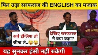 देखिये,वर्ल्डकप प्रेस कोन्फ्रेंस मे उड़ा पाकिस्तानी कप्तान का मज़ाक,कहा कुछ ऐसा Kohli भी पेट पकड़ हसपड़े