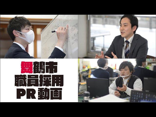 【京都府 舞鶴市】職員採用PR動画 ~舞鶴で私は飛躍する~
