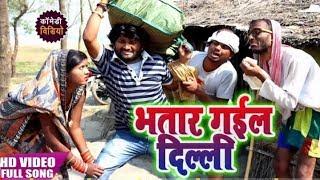 Superhit bhojpuri arkestra comedy video 2020 chirkut baba  (360).mp4