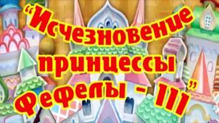 «ИСЧЕЗНОВЕНИЕ ПРИНЦЕССЫ ФЕФЁЛЫ-III» (6+)