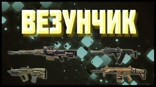 WARFACE   ВЕЗУНЧИК   ПИН-КОД ТВОЙ!