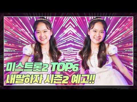 미스트롯2 TOP6 내딸하자 시즌2 예고!!
