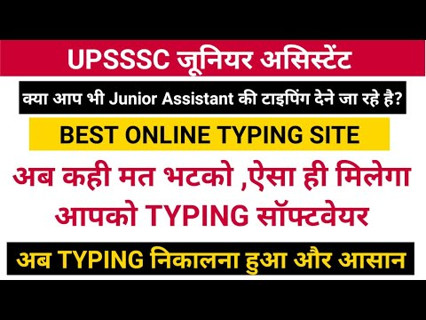 BEST TYPING SOFTWARE FOR JUNIOR ASSISTANT  online free typing site  free typing software  upsssc