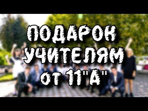 """ПОДАРОК УЧИТЕЛЯМ ОТ 11""""А"""""""