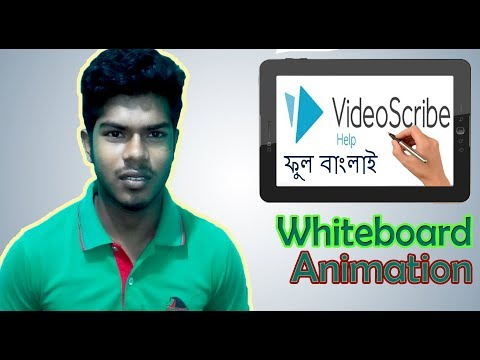 Download Videoscribe Complete Bangla Whiteboard Animation