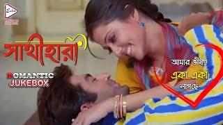 SATHIHARA   সাথীহারা   ROMANTIC JUKEBOX    ECHO BENGALI MOVIES