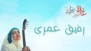 اغاني حصرية Aida AlAyoubi - Mowadak Ya Rafiq Umry l موعدك يا رفيق عمري تحميل MP3