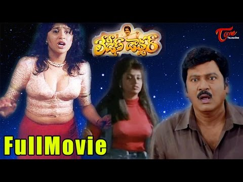 Ladies Doctor Full Length Telugu Movie | Rajendra Prasad, Vineetha, Keerthana  TeluguMovies