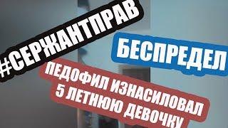 #ММ: СЕРЖАНТ ПРАВ?. ПЕДОФИЛ В г.САТПАЕВА
