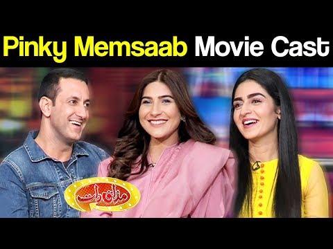 Pinky Memsaab Movie Cast | Mazaaq Raat 19 November 2018 | مذاق رات | Dunya News